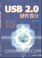 USB 2.0 硬件设计