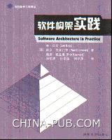 软件构架实践