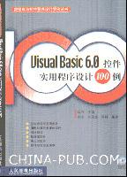 Visual Basic 6.0控件实用程序设计100例