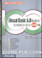 Visual Basic 6.0数据库实用程序设计100例[按需印刷]