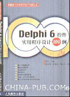 Delphi 6控件实用程序设计100例[按需印刷]