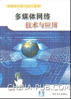 多媒体网络技术应用