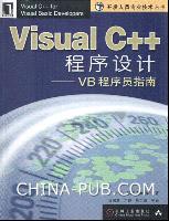 Visual C++ 程序设计:VB 程序员指南[按需印刷]
