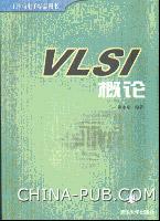VLSI概论
