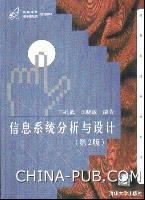 信息系统分析与设计(第2版)