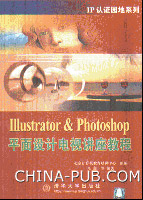 Illustrator & Photoshop平面设计电视讲座教程
