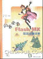 闪客必备――Flash MX精彩实例详解