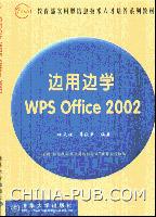 边学边用WPS Office 2002