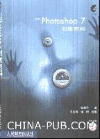 Photoshop 7创意密码[按需印刷]
