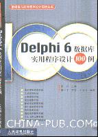Delphi 6数据库实用程序设计100例[按需印刷]