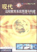 现代远程教育系统原理与构建[按需印刷]