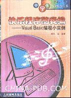 快乐程序随我编―Visual Basic编程小实例[按需印刷]
