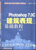 (特价书)Photoshop 7.0建筑表现基础教程