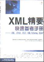 XML精要快速参考手册―XML、Xpath、XSLT、XML Schema、SOAP[按需印刷]