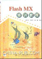 Flash MX培训教程