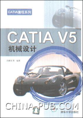 catia v5机械设计/¥43