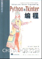 Python 与 Tkinter 编程[按需印刷]