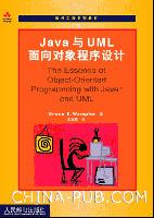 (特价书)Java与UML面向对象程序设计