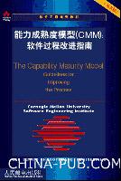 (特价书)能力成熟度模型(CMM):软件过程改进指南(英文版)