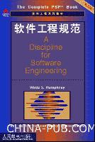 软件工程规范(英文版)