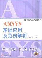 ANSYS 基础应用及范例解析
