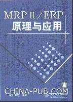 MRP II/ERP原理与应用