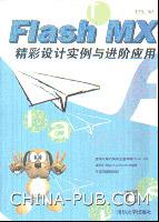 Flash MX精彩设计实例与进阶应用