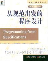 从规范出发的程序设计(第2版)