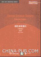 线性系统理论(第2版)