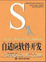 自适应软件开发:一种管理复杂系统的协作模式