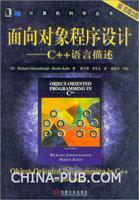 (特价书)面向对象程序设计:C++语言描述(原书第2版)