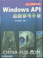 Windows API函数参考手册[按需印刷]