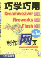 巧学巧用DreamweaverMX FireworksMX FlashMX制作网页(第3版)