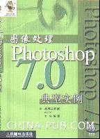 图像处理―Photoshop7.0典型实例[按需印刷]