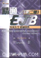精通EJB(第二版)
