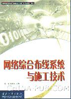 网络综合布线系统与施工技术[按需印刷]