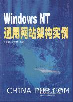 WINDOWS NT通用网站架构实例[按需印刷]
