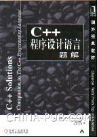 C++程序设计语言题解