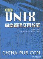 新编UNIX网络管理实用教程