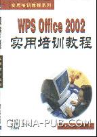 WPS Office 2002实用培训教程