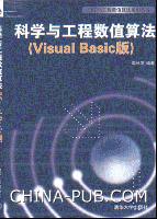 科学与工程数值算法(Visual Basic版)