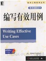 编写有效用例[按需印刷]