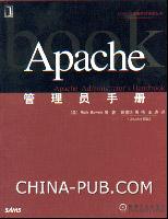 Apache 管理员手册[按需印刷]