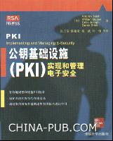 公钥基础设施(PKI):实现和管理电子安全