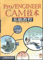 Pro/ENGINEER CAM技术基础教程