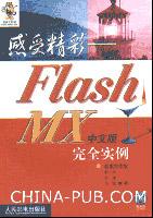 感受精彩―Flash MX中文版完全实例