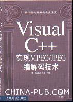 Visual C++实现MPEG/JPEG编解码技术[按需印刷]
