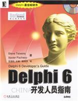 Delphi 6 开发人员指南[按需印刷]