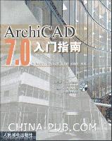 ArchiCAD 7.0入门指南[按需印刷]