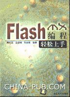 Flash MX编程轻松上手